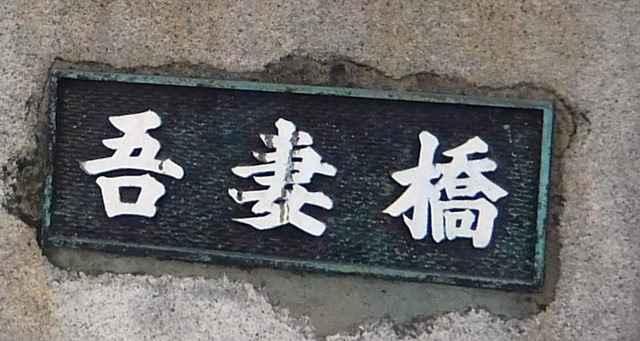 吾妻橋[4]